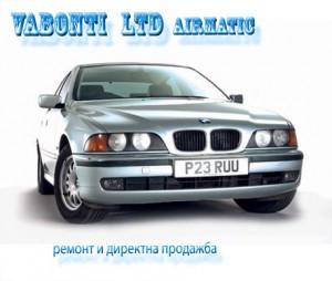Въздушни възглавници, рециклиране за BMW 5-та серия